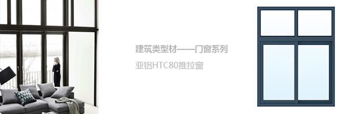 亚铝HTC80推拉窗
